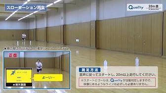 【Quality】<br>20m走 測定方法